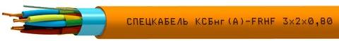 кабель КСБнг А FRHF