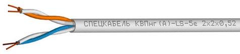кабель КВПнг А LS 5е