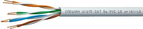 кабель спецлан u/utp cat 5e pvc ls нг а ls цена