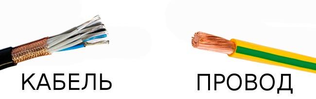 кабели и провода монтажные - отличия