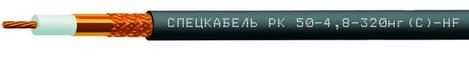 кабель РК 50-4,8-320нгс HF