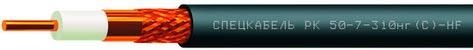 кабель РК 50-7-310нгс HF