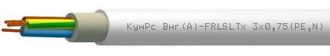 кабель кунрс внг а frlsltx цена